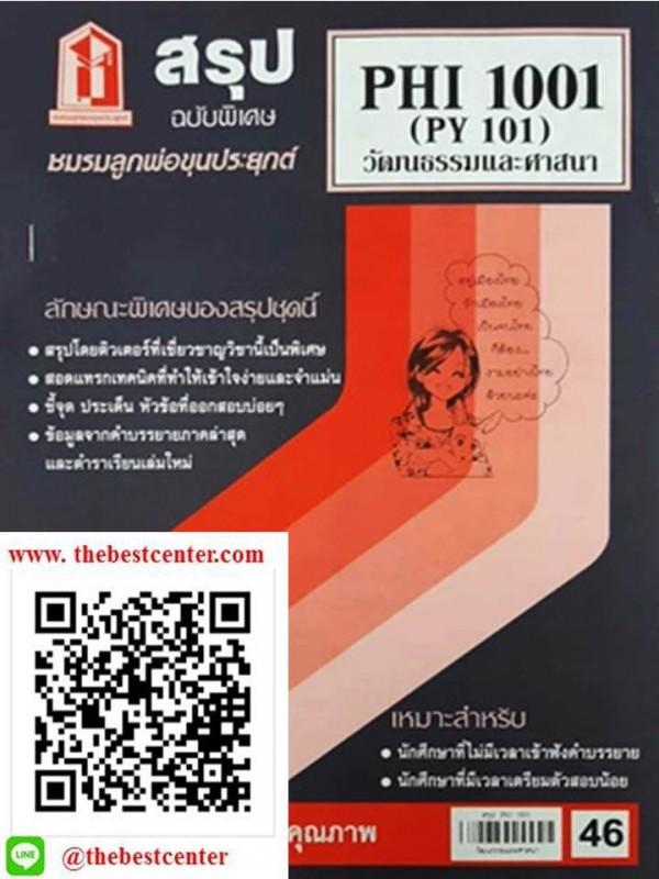 PHI1001 / PY101 สรุปวัฒนธรรมและศาสนา