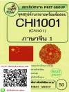 CHI 1001 ภาษาจีน 1 ชีทสรุปคำบรรยายพร้อมข้อสอบ