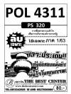 POL 4311 (PS 320) การสื่อสารความเข้าใจเพื่อการบริหารองค์การภาครัฐใช้เฉพาะภาค 1/63