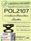 ชุดสรุปคำบรรยาย POL 2107 การเมืองเปรียบเทียบเบื้องต้น