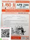 APR 2101 (BA 305, BUS 2101) สารสนเทศเพื่อการสื่อสารทางธุรกิจ ข้อสอบชีทราม