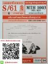 ข้อสอบฃีทราม MTH 1003 (MA 103) คณิตศาสตร์เบื้องต้น