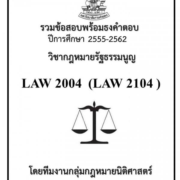 รวมข้อสอบนิติ LAW 2004 (LAW 2104) กฎหมายรัฐธรรมนูญ
