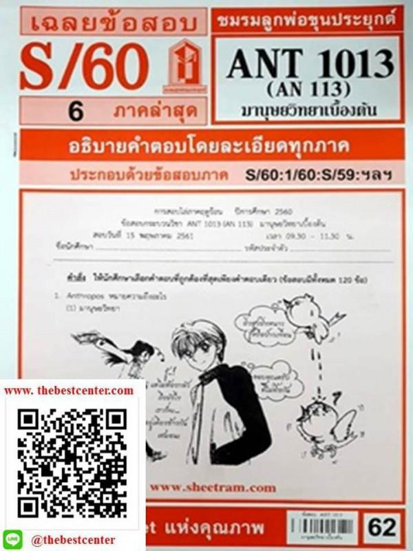ข้อสอบชีทราม ANT 1013 (AN 113) มานุษยวิทยาเบื้องต้น