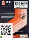 ECO1003 / EC103 สรุปเศรษฐศาสตร์ทั่วไป