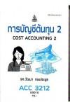 ACC3212 (AC312) 63010 การบัญชีต้นทุน 2 ตำราเรียน ม. ราม รศ.วัฒนา ทองประยูร