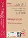 ข้อสอบเก่าธงคำตอบ LAW 2010 (LAW 2111) กฎหมายแพ่งและพาณิชย์ว่าด้วยค้ำประกัน จำนอง จำนำ ฯ