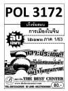 POL 3172 การเมืองในจีนข้อสอบลับเฉพาะ ใช้เฉพาะภาค 1/63
