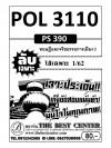 POL 3110 (PS 390) ทฤษฎีและจริยธรรมการเมือง 3 ข้อสอบลับเฉพาะ ใช้เฉพาะ 1/62