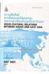 ANT3051 (AN351) 58011 ความสัมพันธ์ทางสังคมและวัฒนธรรมระหว่างอาเซียนกับเอเชียตะวันออก ตำราเรียน ม.ราม