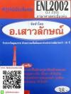 สรุปชีทราม ENL 2002 (LI 210) ภาษาศาสตร์เบื้องต้น