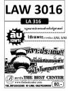 LAW3016 (LA 316) กฏหมายปกครองสำหรับรัฐศาสตร์ ข้อสอบลับเฉพาะ ใช้เฉพาะภาคซ่อม 2/62, S/62