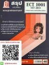 ECT 1001 (ECT 2001, ET 201) นวัตกรรมและเทคโนโลยีทางการศึกษา สรุปชีทราม