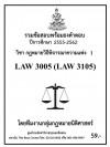 รวมข้อสอบนิติ LAW3005 (LAW3105) วิชากฏหมายวิธีพิจารณาความแพ่ง 1