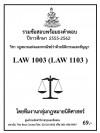 รวมข้อสอบนิติ LAW 1003 (LAW 1103) กฎหมายแพ่งและพาณิชย์ว่าด้วยนิติกรรมและสัญญา