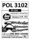 POL 3102 (PS 333) ทฤษฎีเศรษฐกิจการเมืองยุคปัจจุบันใช้เฉพาะภาค 1/63