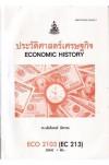 ECO2103 (EC213) 58041 ประวัติศาสตร์เศรษฐกิจ ตำราเรียน ม. ราม