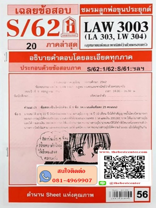 MER 3003 (MR 303) การประเมินผลการศึกษา