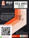 สรุปชีทราม STA 1003 (ST 103) สถิติเบื้องต้น