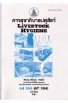 AH324 (AT324)(ATH3204) 53182 การสุขาภิบาลปศุสัตว์ ตำราเรียน ม.ราม