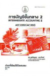 ACC2202 (AC202) 61116 การบัญชีชั้นกลาง 2 ตำราเรียน ม.ราม