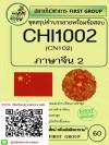 CHI 1002 ภาษาจีน 2 ชีทสรุปคำบรรยายพร้อมข้อสอบ