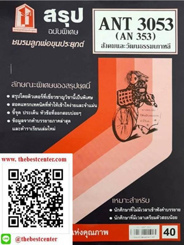 สรุปชีทราม ANT 3053 (AN 353) สังคมและวัฒนธรรมเกาหลี