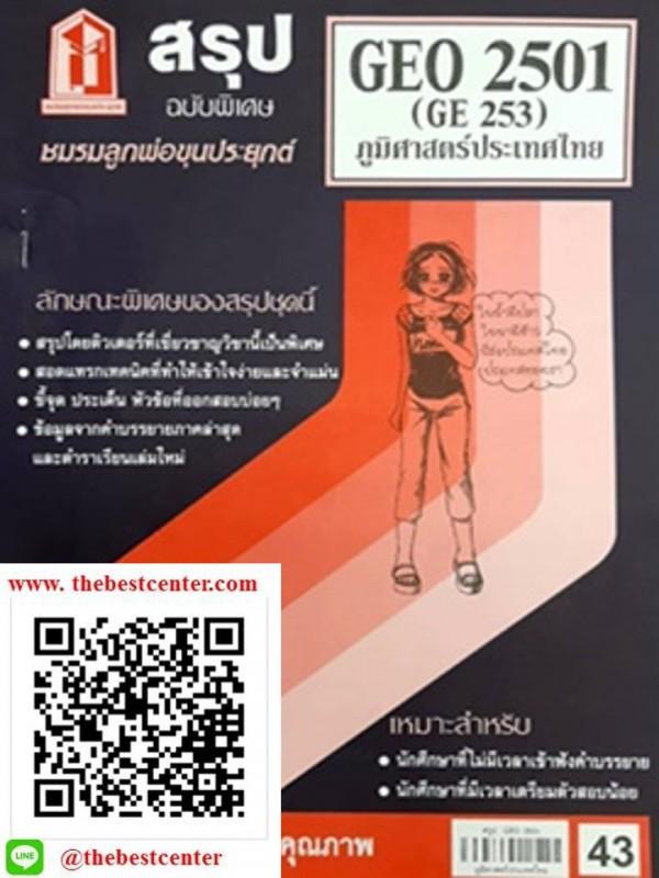 GEO 2501 (GE 253) ภูมิศาสตร์ประเทศไทย สรุปข้อสอบ
