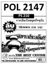 POL 2147 (PS 210) การเมืองไทยยุคปัจจุบัน ใช้เฉพาะภาค 1/63