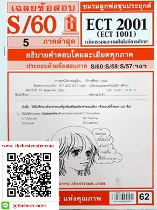 ECT 1001 (ECT 2001, ET 201) นวัตกรรมและเทคโนโลยีทางการศึกษา ข้อสอบชีทราม