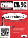 ข้อสอบชีทราม ENL 2002 (LI 210) ภาษาศาสตร์เบื้องต้น