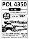 POL 4350 (PA 382 ) การประเมินผลโครงการในภาครัฐ ข้อสอบลับเฉพาะ ใช้เฉพาะ S/62