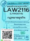 ชีทสรุปคำบรรยาย LAW 2116 (LAW 2016) กฎหมายธุรกิจ