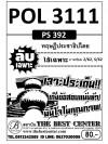 POL 3111 (PS 392 ) ทฤษฎีประชาธิปไตย ข้อสอบลับเฉพาะ ใช้เฉพาะภาคซ่อม 2/62, S/62