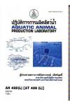 AH428 (L) AT428(L) ATH4208 (L) 54016 ปฏิบัติการการผลิตสัตว์น้ำ ตำราเรียน ม.ราม
