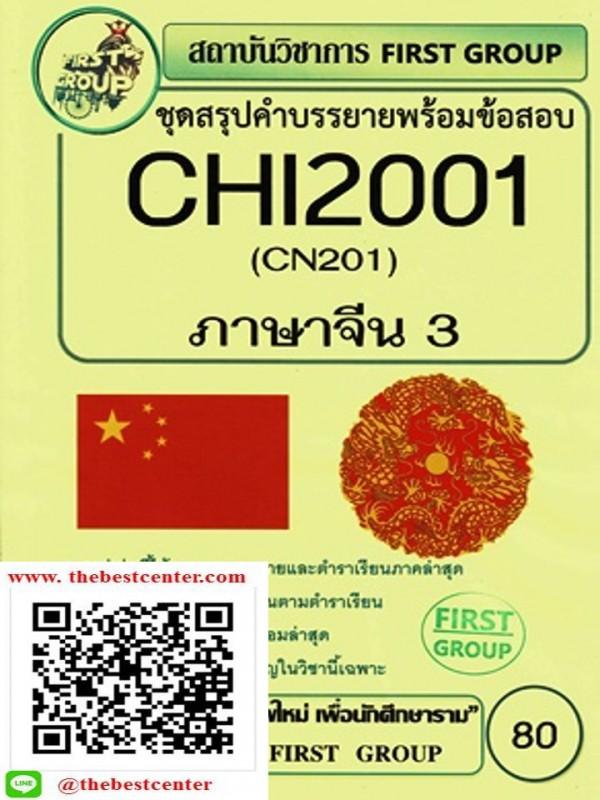 CHI 2001 ภาษาจีน 3 ชีทสรุปคำบรรยายพร้อมข้อสอบ
