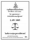 รวมข้อสอบนิติ LAW 1005 กฎหมายอาญา 1 สำหรับนักศึกษาคณะรัฐศาสตร์