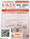 ชีทข้อสอบราม SOC 1003 (SO 103) สังคมวิทยาและมนุษยวิทยาเบื้องต้น