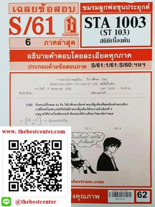 ข้อสอบชีทราม STA 1003 (ST 103) สถิติเบื้องต้น