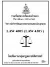 รวมข้อสอบนิติ LAW 4005 (LAW 4105) หลักวิชาชีพและจรรยาบรรณของนักกฎหมาย