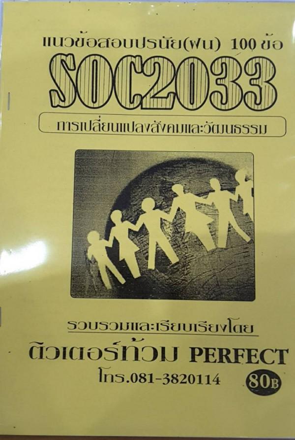 แนวข้อสอบปรนัย SOC 2033 การเปลี่ยนแปลงสังคมและวัฒนธรรม