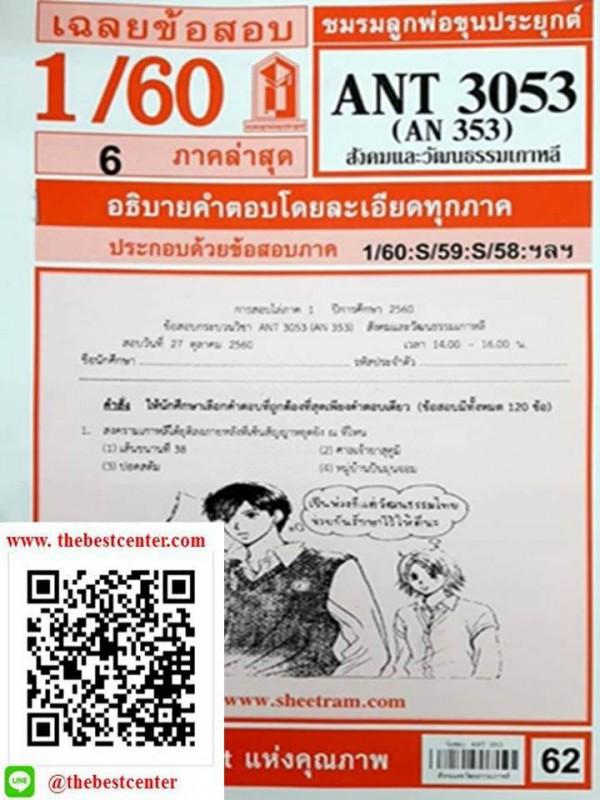 ข้อสอบชีทราม ANT 3053 (AN 353) สังคมและวัฒนธรรมเกาหลี
