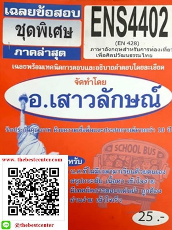 ข้อสอบชีทรามENS 4402 (EN 428) ภาษาอังกฤษสำหรับการท่องเที่ยวเพื่อศิลปวัฒนธรรมไทย