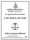 รวมข้อสอบนิติ LAW4010 (LAW4110) วิชากฏหมายการค้าระหว่างประเทศ