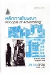 APR3102 (AP204) 57009 หลักการโฆษณา ตำราเรียน ม.ราม