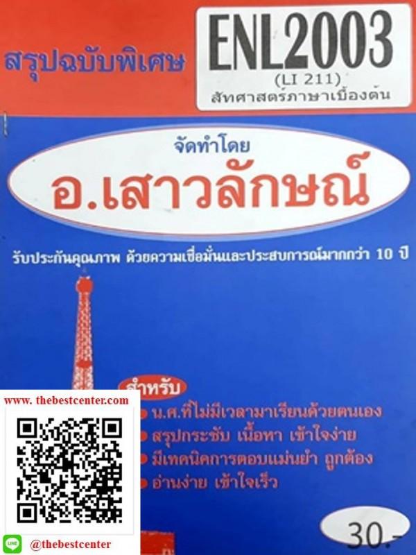 สรุปชีทราม ENL 2003 (LI 211) สัทศาสตร์เบื้องต้น