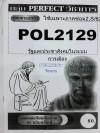ข้อสอบ POL2129 ชุดเจาะเกราะรัฐและประชาสังคมในระบบการเมือง