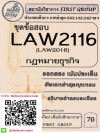 ชุดข้อสอบ LAW 2116 (LAW 2016) กฎหมายธุรกิจ
