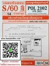 ข้อสอบชีทราม POL2102 / PS202 หลักรัฐธรรมนูญและสถาบันการเมือง