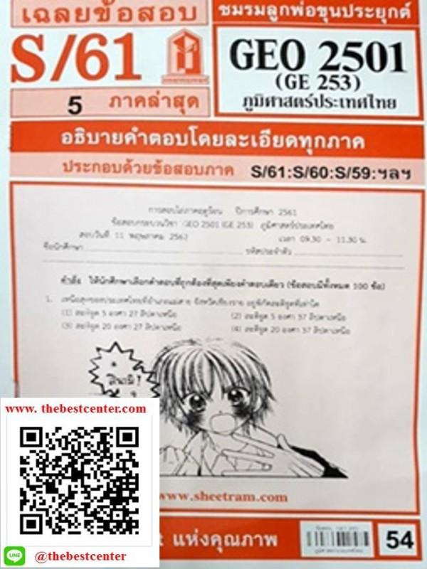 GEO 2501 (GE 253) ภูมิศาสตร์ประเทศไทย ข้อสอบชีทราม